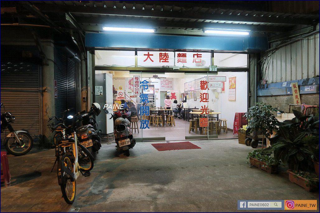 花蓮大陸麵店