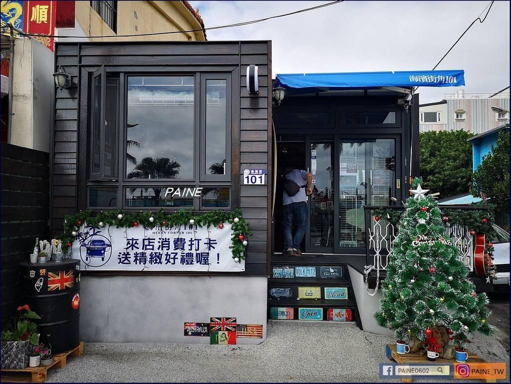 花蓮海濱街角101