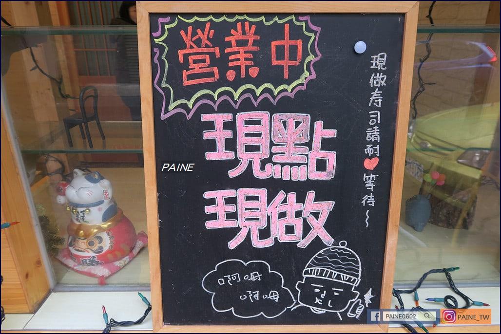 桃園 輕壽司