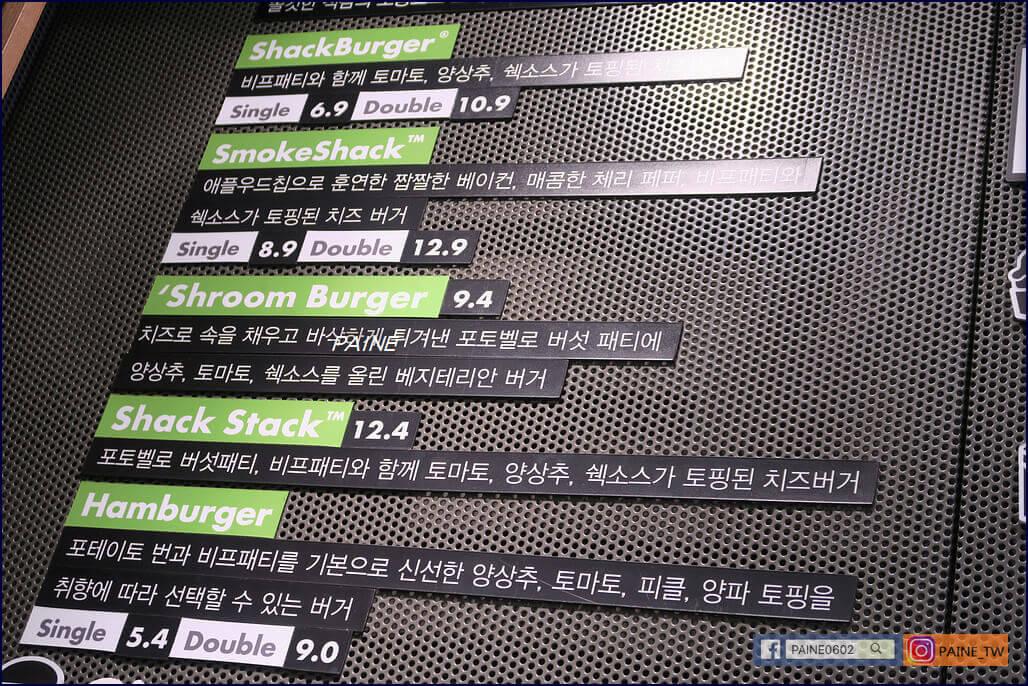 首爾shake shack