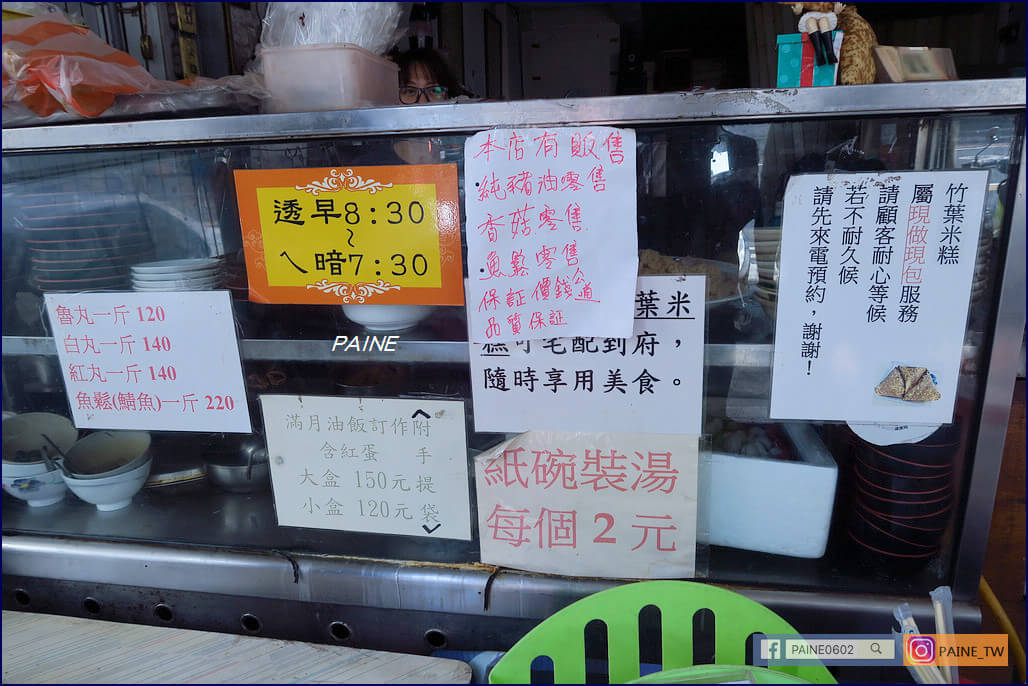 台南下大道 蘭 米糕