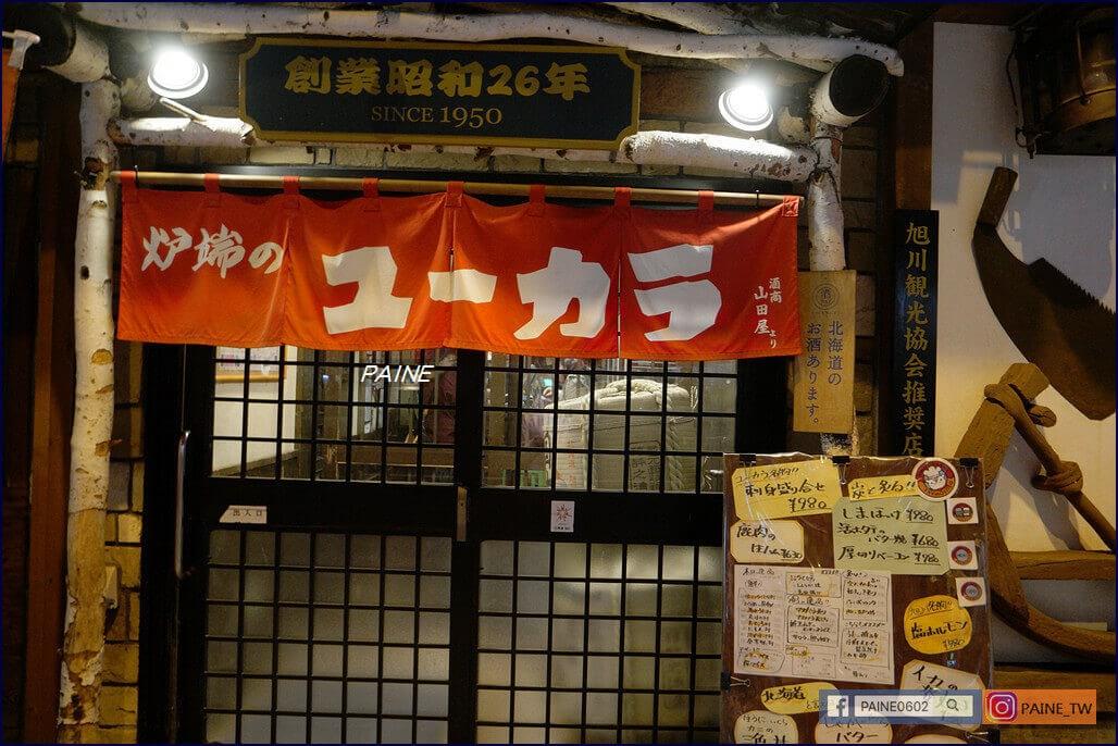 旭川炉端のユーカラ