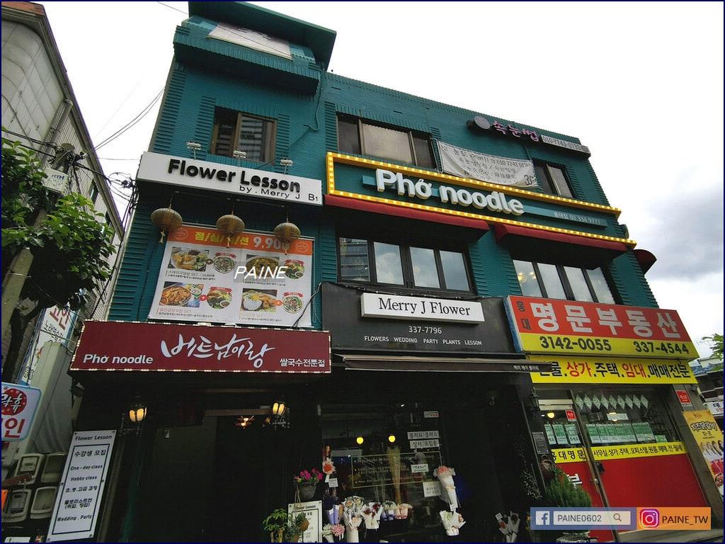 弘大越南料理