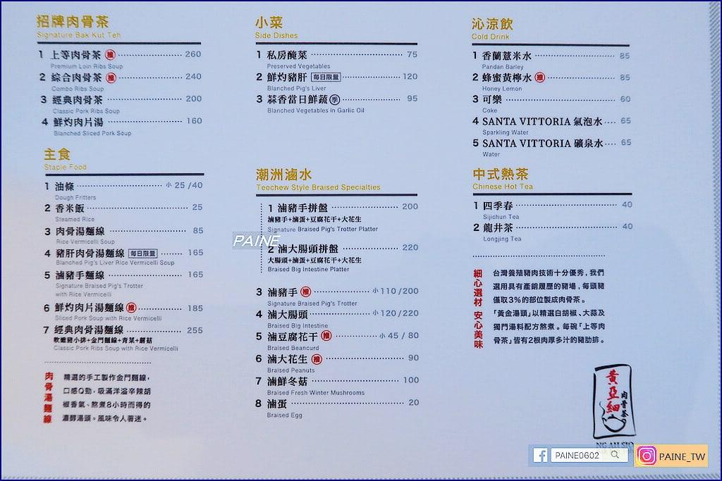 大江黃亞細肉骨茶