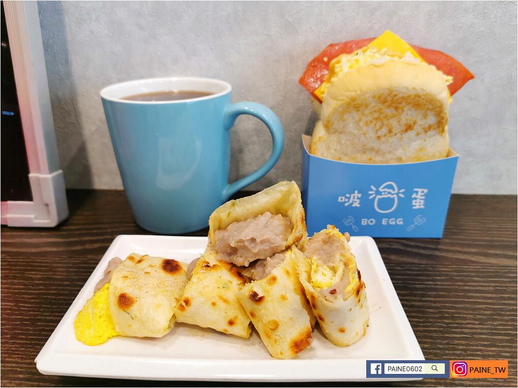 土城早午餐 啵蛋