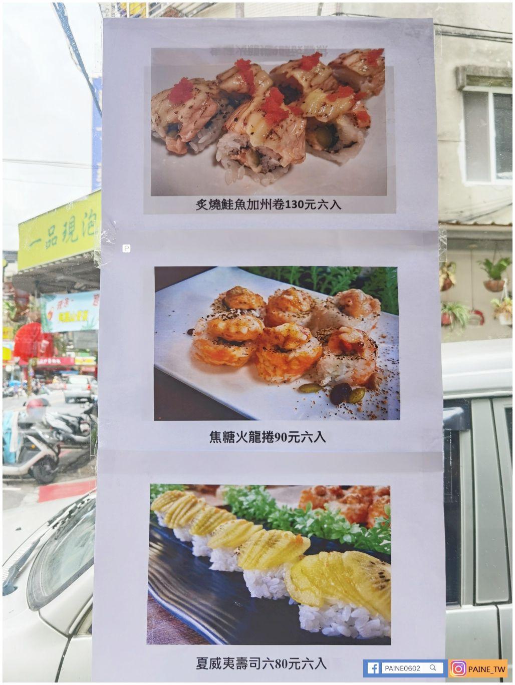 土城巷弄壽司