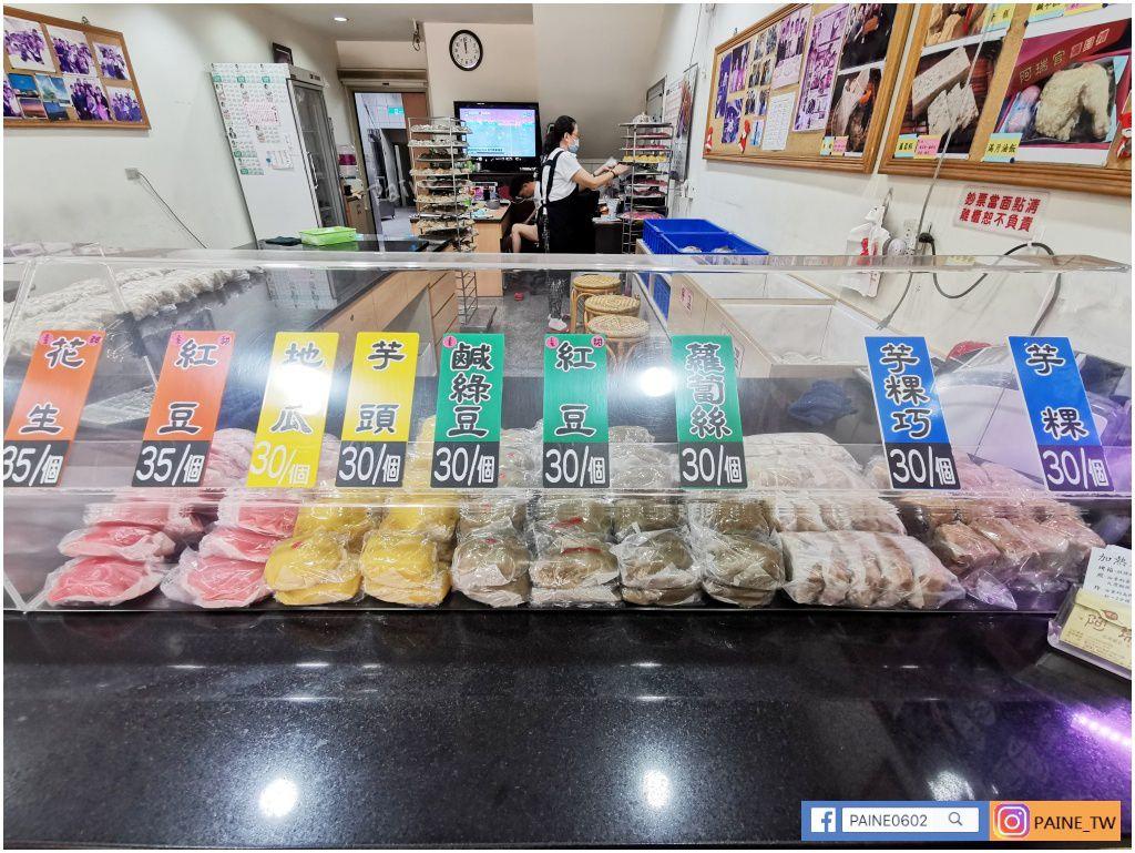 新莊阿瑞官粿店