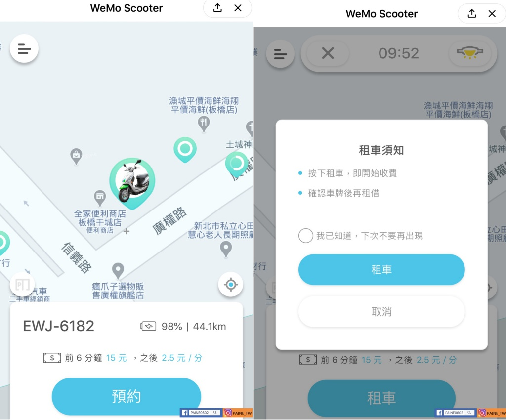 Wemo 共享電動車