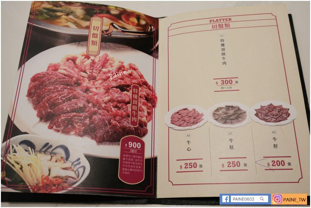 阿裕牛肉涮涮鍋 崑崙店