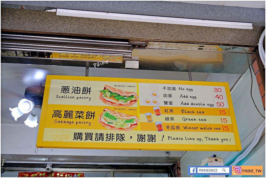 台東黃記蔥油餅