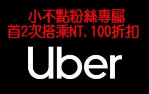 uber折扣