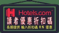 hotels.com折扣碼